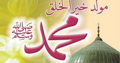 Mawlidoul Nabi commémorant la naissance du Sceau des Prophétes Mohammad ibn Abdallah (Psl) selon Khadim Rassoul et Seydi Malick Sy ( Par Aly Saleh)